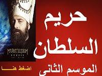مشاهدة الحلقة 18 حريم السلطان الجزئ 3 الثالث مترجم