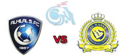 مشاهدة مباراة الهلال والنصر بث مباشر اليوم 30-1-2013