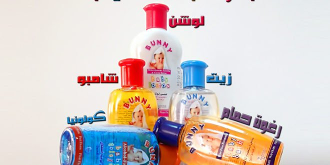 منتجات بانى للأطفال – خمس خمسات