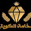 elfakhama-kuwait
