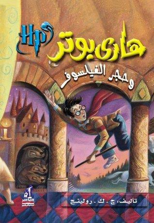 Harry Potter 1 en arabe