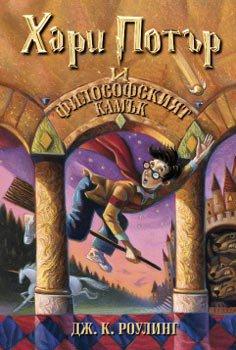 Harry Potter 1 en bulgare