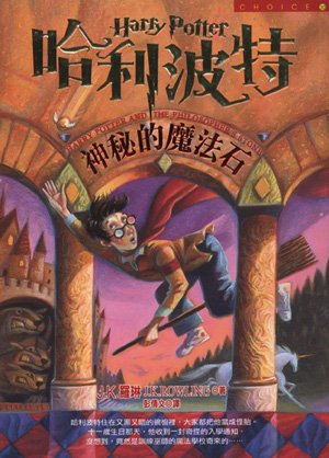 Harry Potter 1 en chinois traditionnel