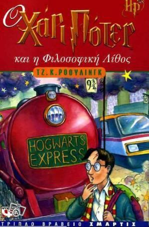 Harry Potter 1 en grec moderne