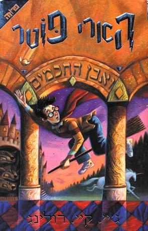 Harry Potter 1 en hébreu