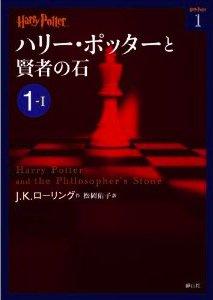 Harry Potter 1 en japonais
