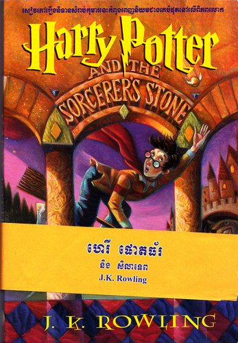 Harry Potter 1 en khmer