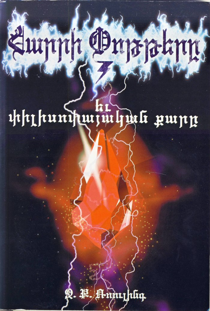 Harry Potter 1 en arménien