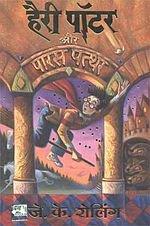 Harry Potter 1 en marâthî