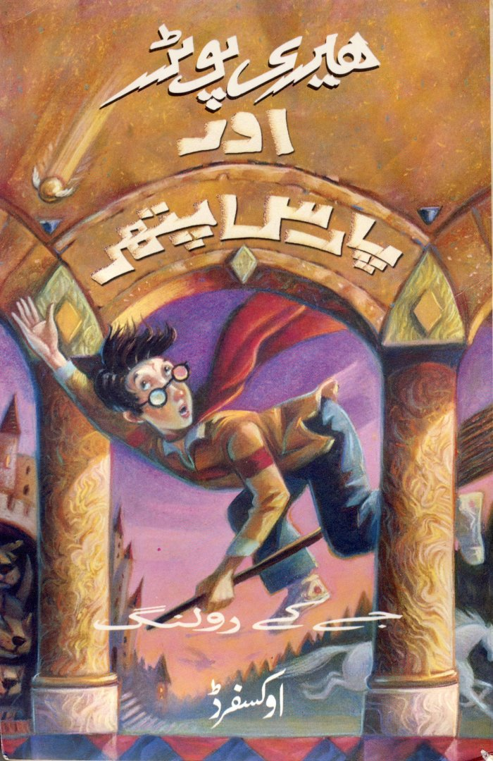 Harry Potter 1 en ourdou