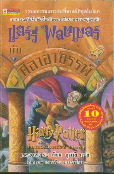 Harry Potter 1 en thaï