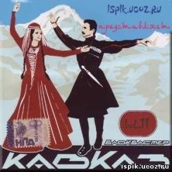 kavkaz hit music dance armenian cd armyanski muzika