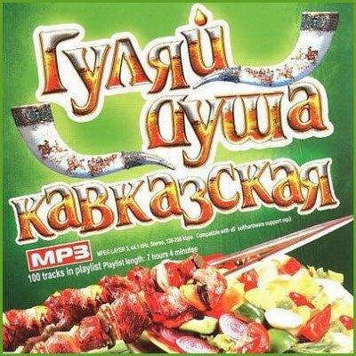 kavkaz music armenian restaurant caucasus yerevan kavkazksay