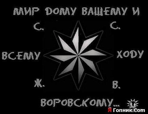 vori v zakone dolya vorovskaya prison armenia vorvoskoi zako