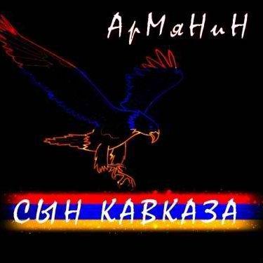 kavkaz armeniya sin kavkaza armenie caucase
