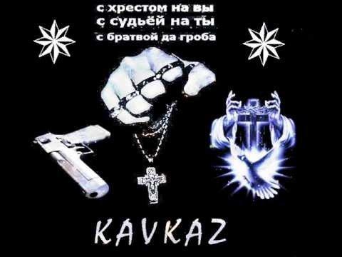 kavkaz mafia armenia nakolki bratva axperutyun lav haykakan