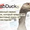 GrabDuck