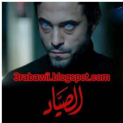 مسلسل الصياد الحلقة 18 - يوسف الشريف - عرباوى