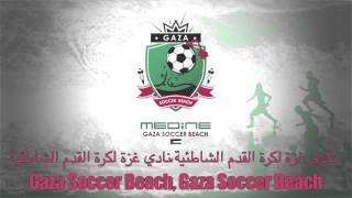 Médine - Gaza Soccer Beach (Lyric Video English/Arabic)