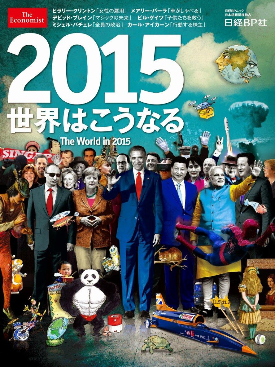 La puissance mondiale satanique des Rothschild