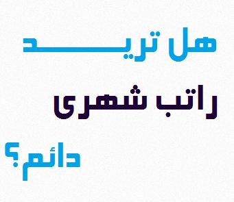 كاش عرب كوم | كيف تجني أموال شهرية من شركة عربية مجاناً