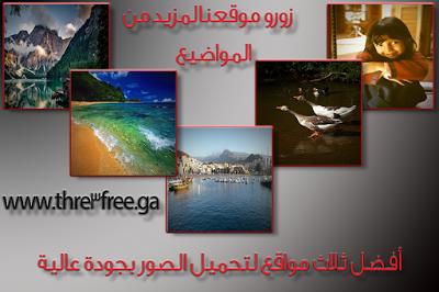 أفضل ثلاث مواقع لتحميل صور بجودة عالية و بدون حقوق - thre3free