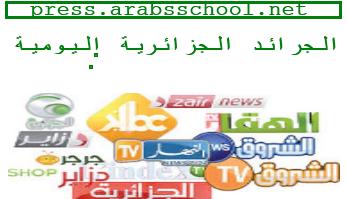 موعد عيد الفطر 2017 في الجزائر - الجرائد الجزائرية اليومية