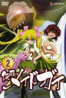 Telecharger streaming Kamen no Maid Guy vostfr