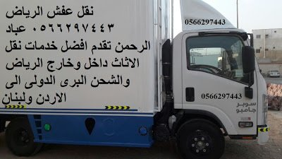 شركة نقل عفش من الرياض الى الاردن 0566297443 أقل الاسعار وبدون جمارك نقل اثاث من السعودية الى الاردن عمان