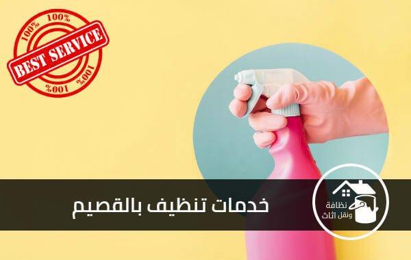 شركة تنظيف بالقصيم ببريدة بعنيزة 0554978055 | 25% خصم البيت النظيف