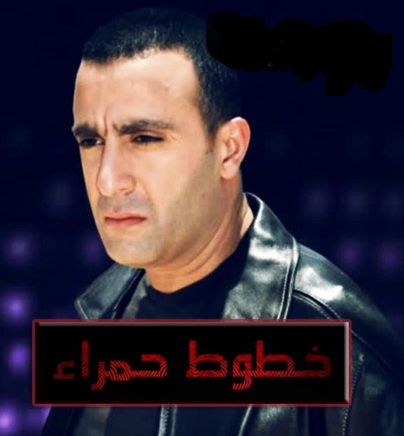 مسلسل خطوط حمراء الحلقة 30 الاخيره - احمد السقا   عرباوى