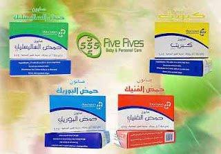صابون طبى خمس خمسات – خمس خمسات