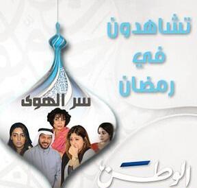 مشاهدة مسلسل سرى الهوى كامل رمضان 2013