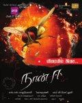 Watch Naan Ee 2012 Tamil Movie Online