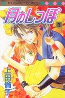 Tsuki No Shippo - Lecture-en-ligne.com - Manga (scans) professionnels et amateurs en lecture en ligne / online (LEL) gratuitement !