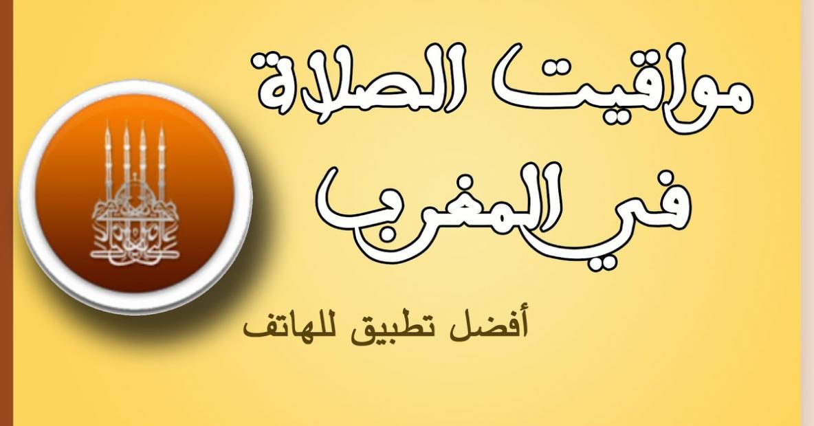 أفضل تطبيق مجاني لمواقيت الصلاة في المغرب maroc salat