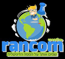 משרד פרסום דיגיטלי מהמובילים בישראל | Rancom Creative