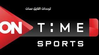 تردد قناة أون تايم سبورت 2 على النايل سات 2020 واهم الاحداث الرياضية