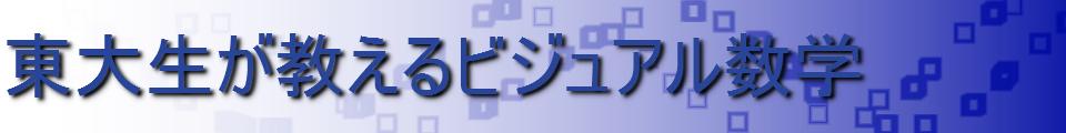 微分を用いて簡単に接線を求める:ビジュアル数学(数学2:微分)