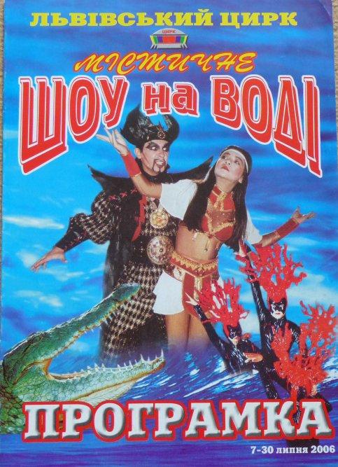 A vendre / On sale / Zu verkaufen / En venta / для продажи :  Programme Cirque de LVIV - Cirque sur l'Eau - 2006