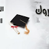نتيجة الدبلومات الفنية 2013 - نتايج الامتحانات