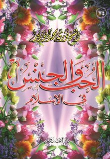 الحب والجنس فى الإسلام لفضيلة الشيخ فوزى محمد أبو by Hassan Elagouz | Foboko