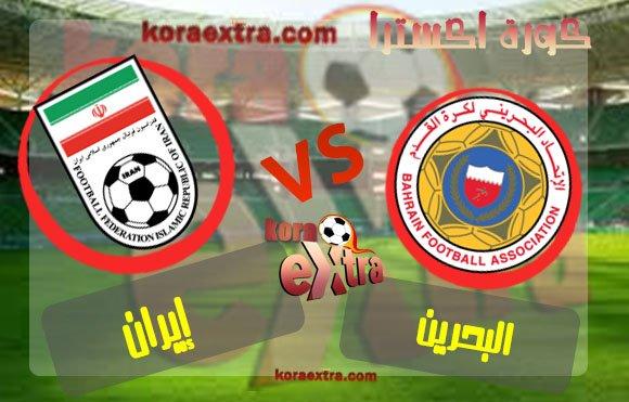 بث مباشر مشاهدة مباراة البحرين وايران للايفون