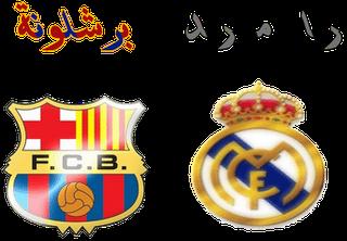 ملخص واهداف مبارة ريال مدريد وبرشلونة يوم 30-1- 2013
