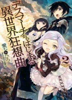 Death March kara Hajimaru Isekai Kyousoukyoku par AINANA Hiro - Info Page