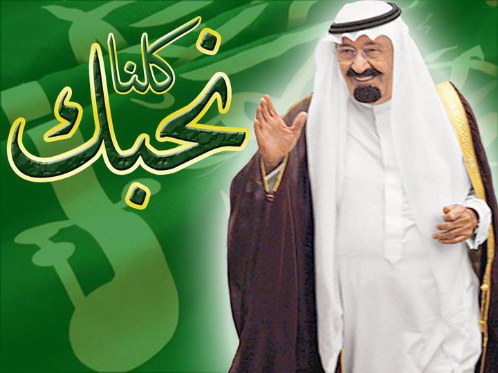 أجمل التهاني وأسمي المعاني في اليوم الوطني للمملكة العربية السعودية - منتديات بن قميشه