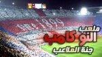 stade - vive l'islam,l'algerie,barca et hamrawa(oran...