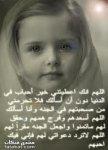 يارب - Blog de nourelhouda104