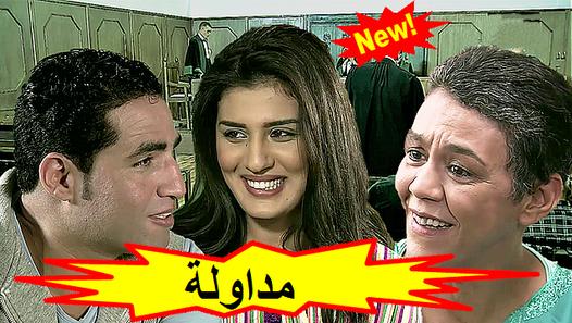 HD سلسلة مداولة الحلقة 5 - ثبوت الزوجية - شاشة كاملة 2018 par Arab Movies - Dailymotion