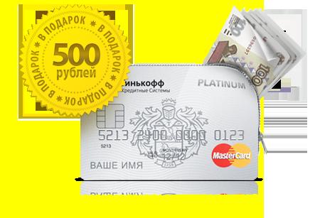 Я уже использую кредитную карту Тинькофф Платинум!
